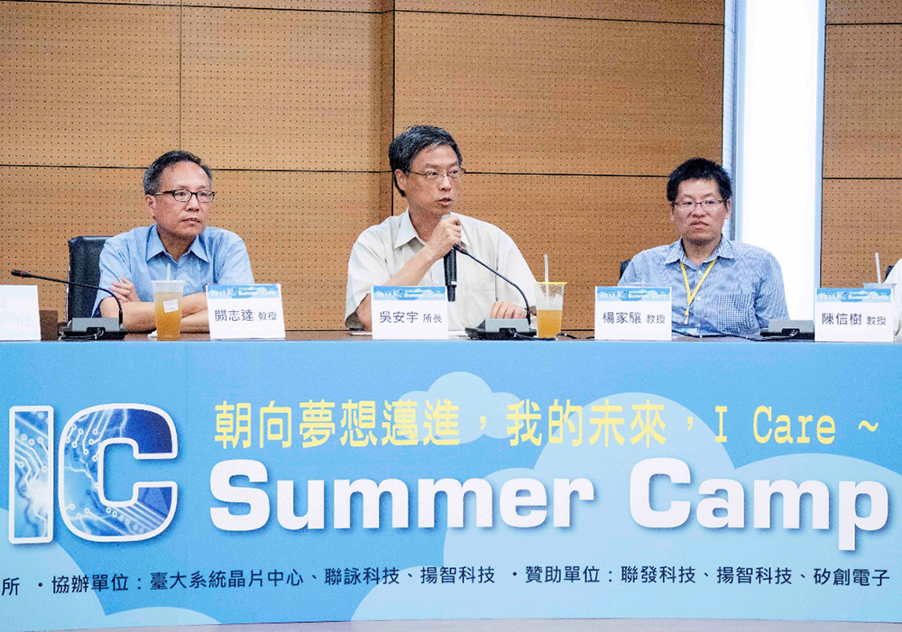 Spotlight -IC Summer Camp: A Gate to IC World - National Taiwan